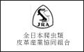全日本爬虫類皮革産業協同組合