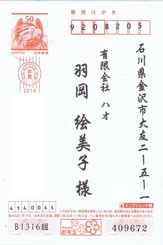 みずき先生の年賀状 表本