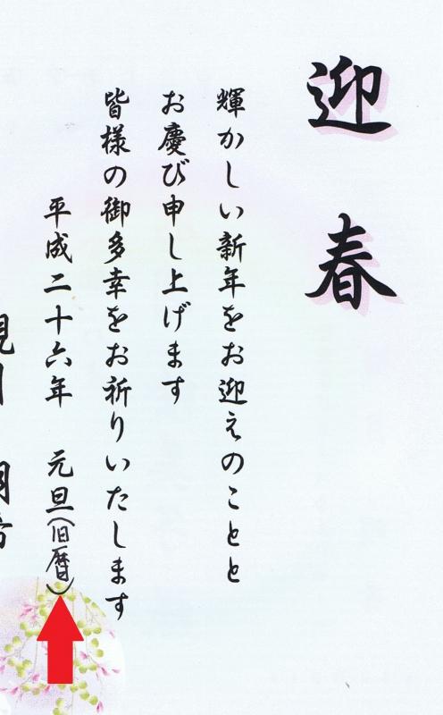 みずき先生の年賀状 ↑