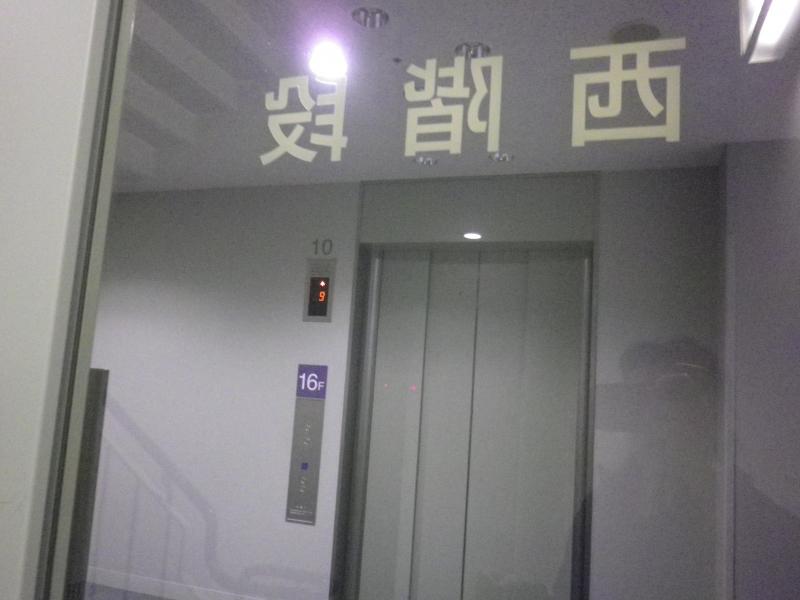 県庁階段 16階エレベーター