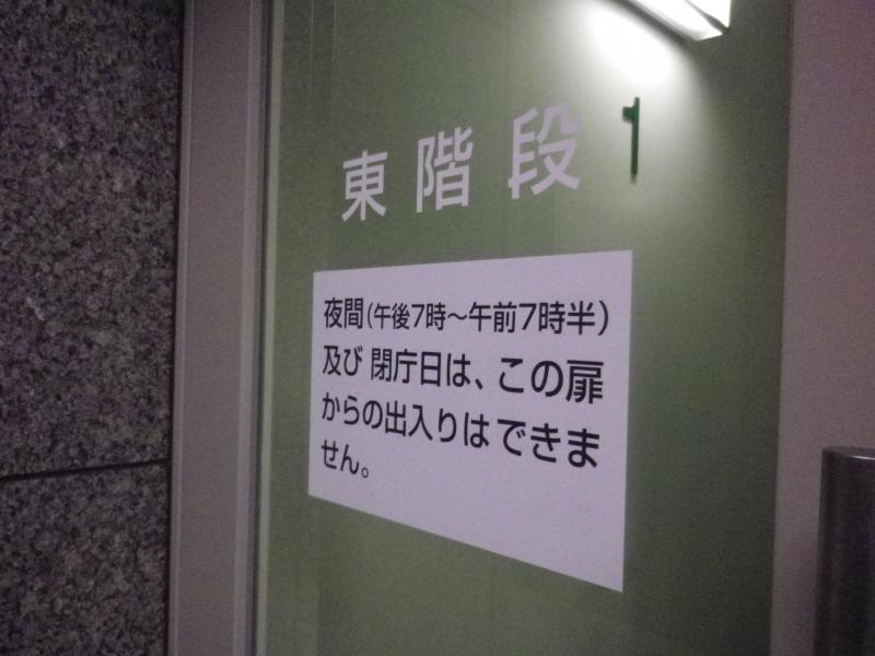 県庁階段 1階