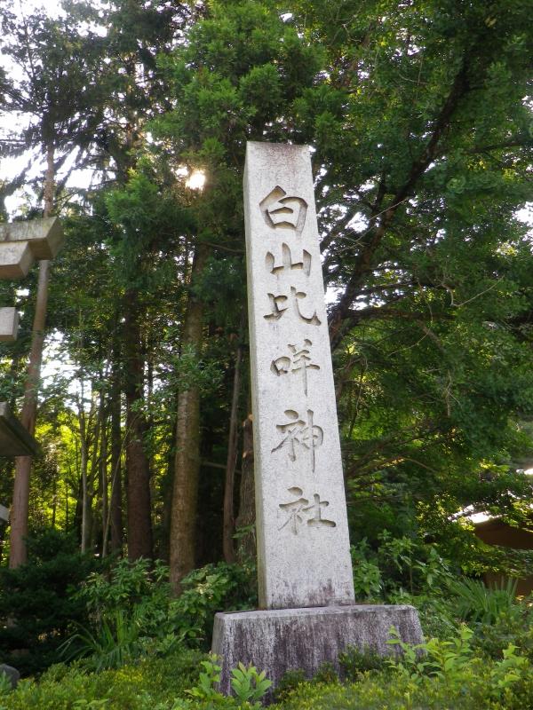 白山ひめ神社碑
