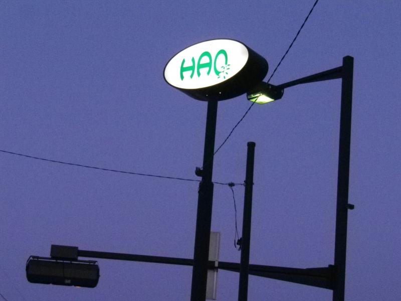 ハオ閉店時の看板