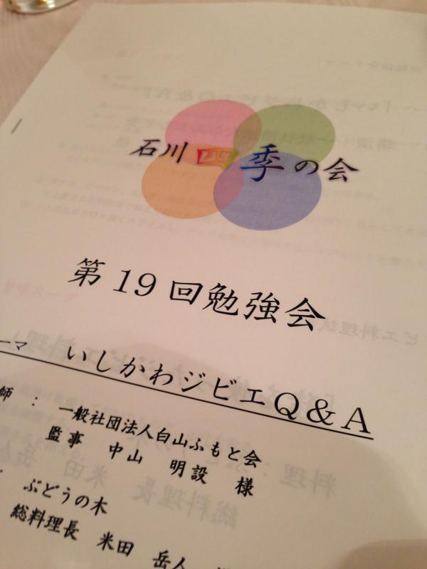 石川の四季の会