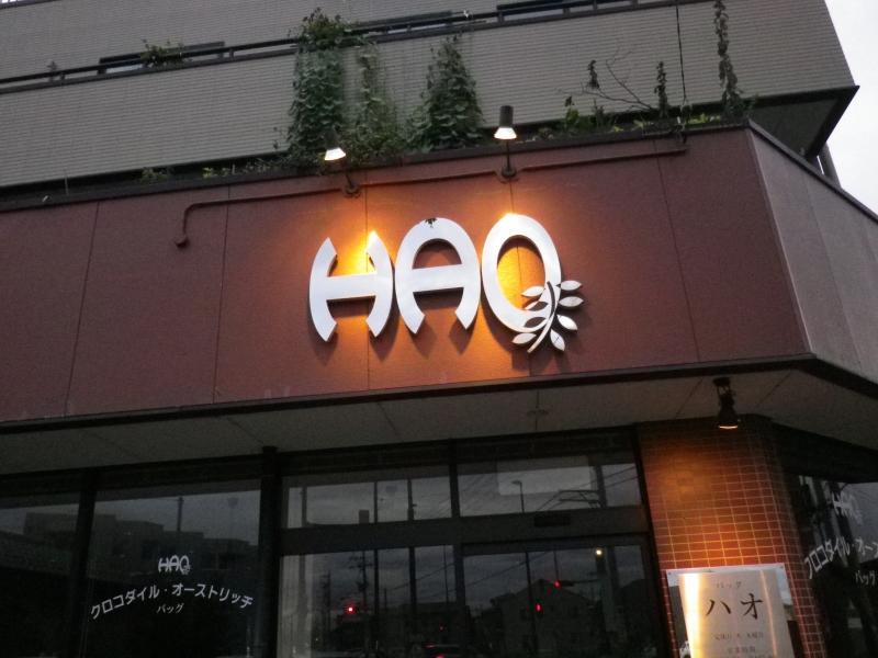 HAO閉店 26年